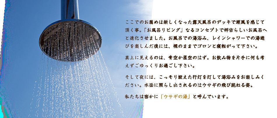 701号室と露天風呂