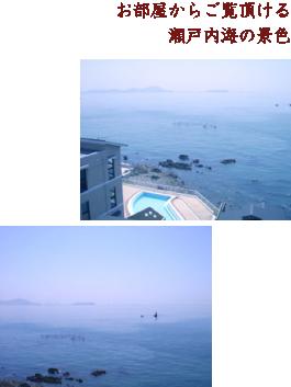 お部屋からご覧いただける瀬戸内海の景色