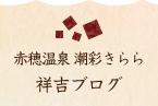 赤穂温泉潮彩きらら祥吉ブログ