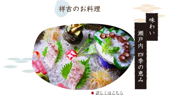 祥吉のお料理